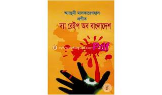 the-rape-of-bangladesh pdf