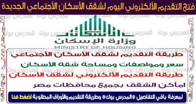 شقق الإسكان الاجتماعي الجديدة في محافظات مصر