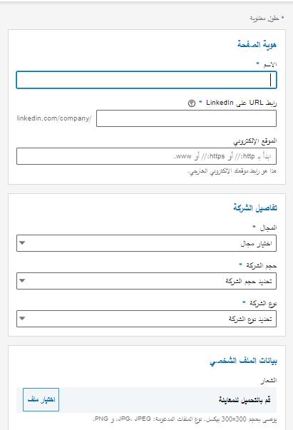 إنشاء صفحة لك على لينكدان - 3