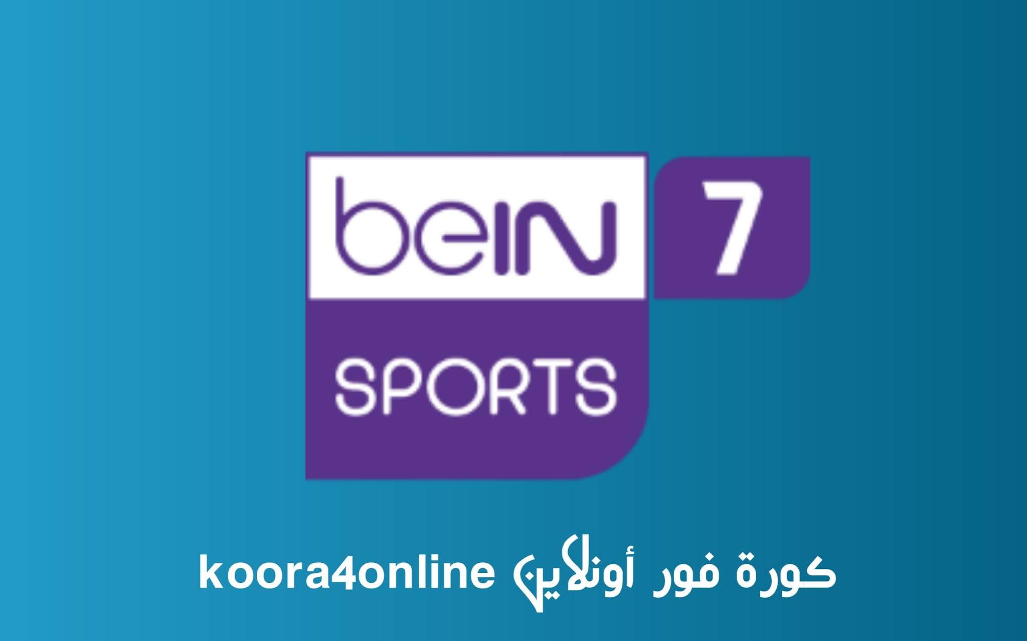 مشاهدة قناة بي إن سبورت لايف 7 - bein  sports 7hd - كورة فور أونلاين