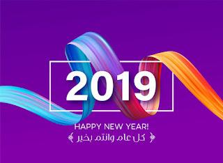 السنة الجديدة 2019