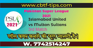 Multan vs Islamabad 3rd PSL Ball to ball Cricket today match prediction 100% sure Cricfrog Who Will win today Pakistan Super League