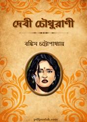 Devi Chaudhurani pdf