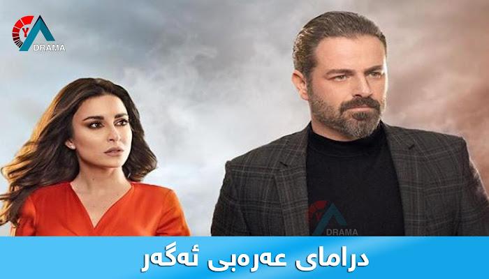 dramay araby eger alqay 11