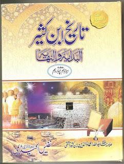 Syiah Di Mata Mufasir Al Hafidz Ibnu Katsir [ Abul Fida', Imaduddin Ismail bin Umar bin Katsir al-Qurasyi al-Bushrawi ad-Dimasyqi] Wafat 774.
