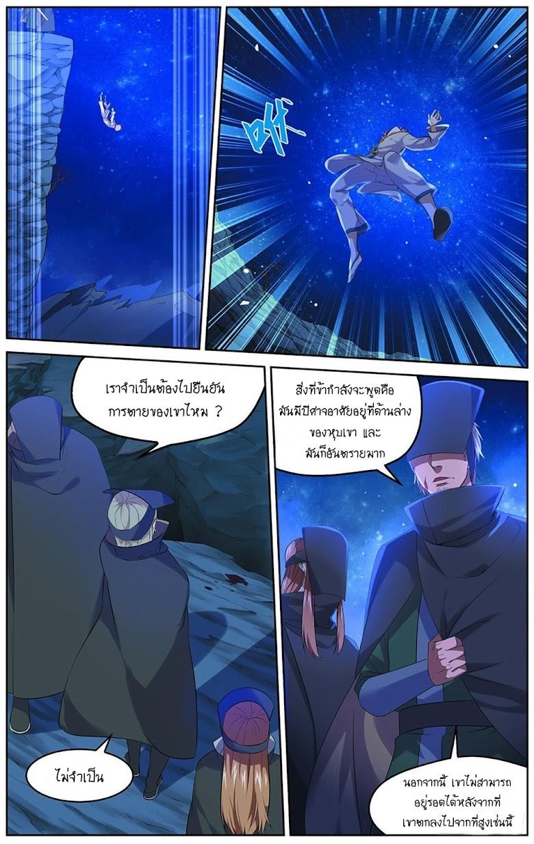 The Blade - หน้า 5
