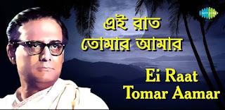 Ei raat tomar amar Lyrics in bengali-Deep jwele jai
