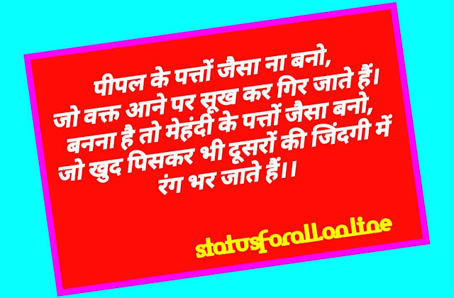 Motivational Inspirational Quotes in Hindi for Life