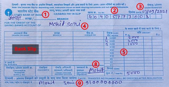 Sbi बैंक में पैसे जमा करने का फॉर्म कैसे भरें, sbi bank mein paise jama karne ka form kaise bhare