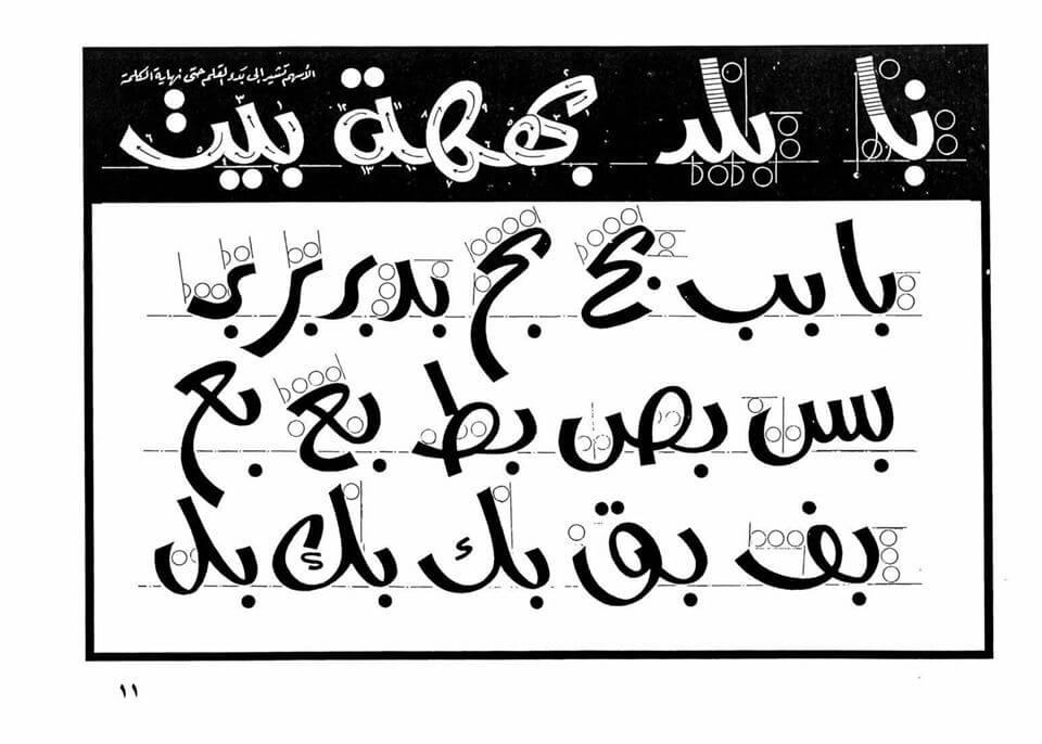 Al-Khat Al-Hurr - Kaligrafi Bebas Karya Ahmad Sobri Zayid ...