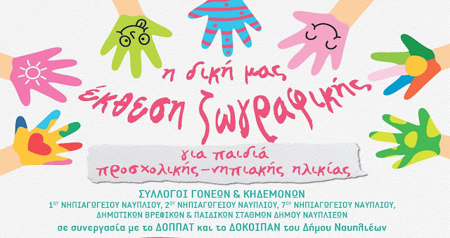 Έκθεσης ζωγραφικής στο Ναύπλιο με έργα παιδιών προσχολικής και νηπιακής ηλικίας