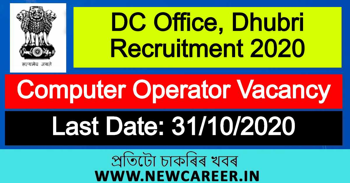 Deputy Commissioner, Dhubri Recruitment 2020 : Computer Operator Vacancy