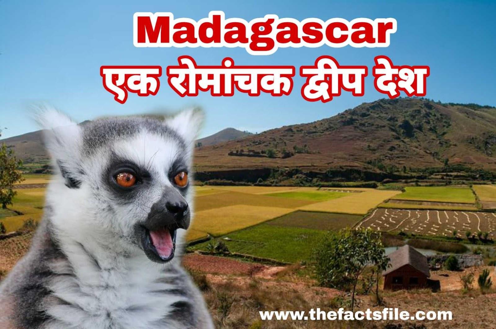 Amazing Facts about Madagascar in Hindi - मेडागास्कर के बारे में रोचक तथ्य