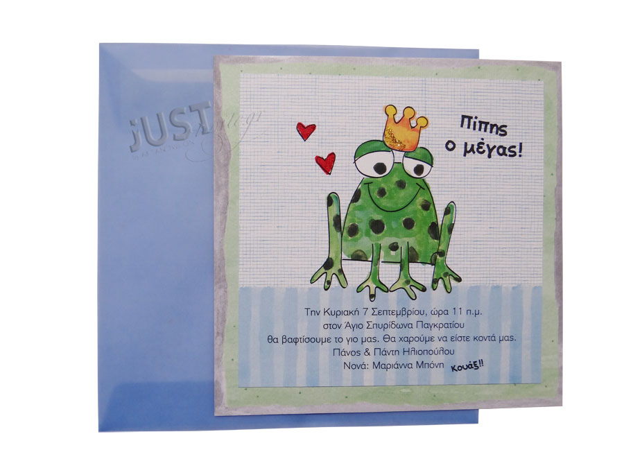Frog Wedding Invitations: Greek Christening Invitation Frog With Crown C903