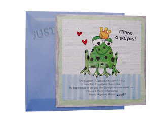 frog with crown greek christening invitation