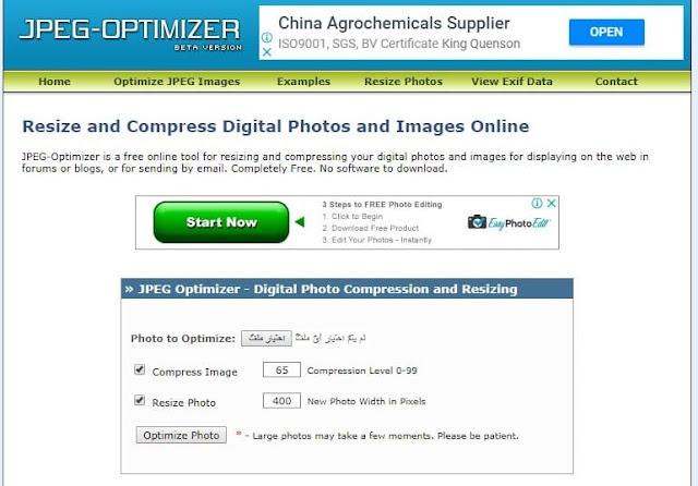 موقع JPEG optimizer لضغط الصور اونلاين