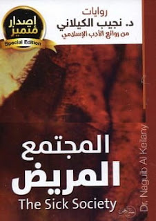 تحميل كتاب المجتمع المريض pdf - نجيب الكيلاني