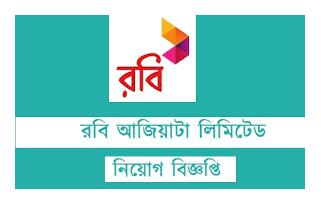 মোবাইল সিম অপারেটর রবি সিম কোম্পানি নিয়োগ বিজ্ঞপ্তি ২০২১ - Mobile Operator Robi SIM Company Job Circular 2021 - সিম কোম্পানিতে চাকরি ২০২১