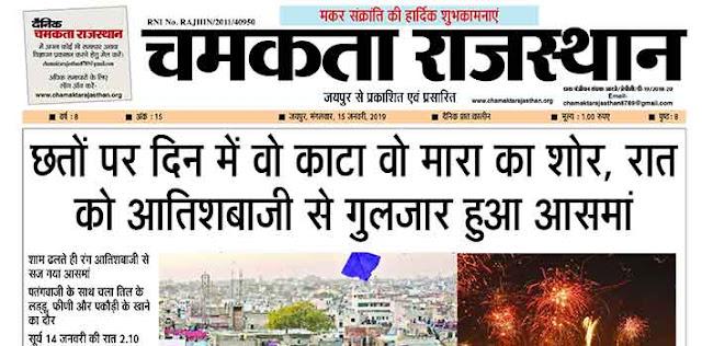 दैनिक चमकता राजस्थान 15 जनवरी 2019 ई-न्यूज़ पेपर