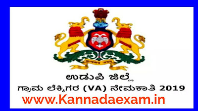Udupi District Recruitment 2019 – 18 Village Accountant Vacancies |KARNATAKA JOBS