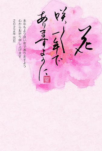和風デザインの年賀状「花咲く一年でありますように」