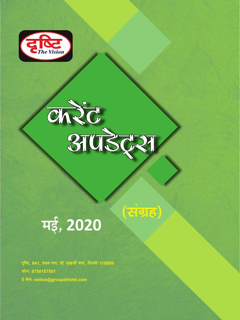 The Vision Current Updates Collection (May 2020) : For All Competitive Exam Hindi PDF Book