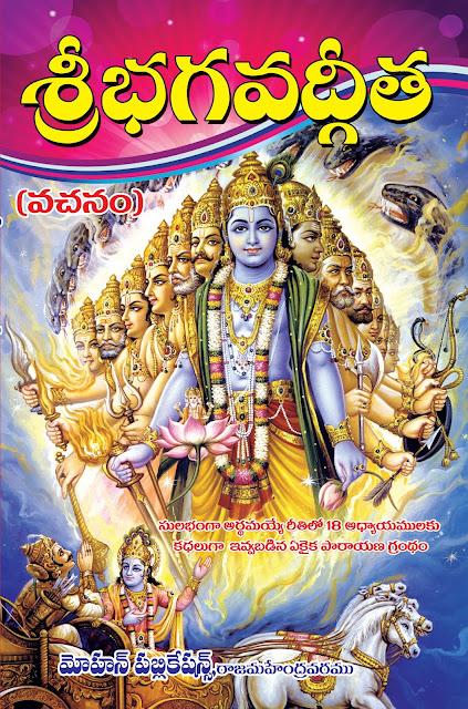 శ్రీ భగవద్గీత వచనం | BhagavadGita | vachanam | GRANTHANIDHI | MOHANPUBLICATIONS | bhaktipustakalu