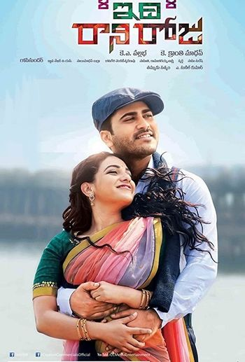 Malli Malli Idhi Rani Roju (2015) UNCUT Dual Audio [Hindi + Telugu] WEB-DL 720p & 480p x264 HD | Full Movie