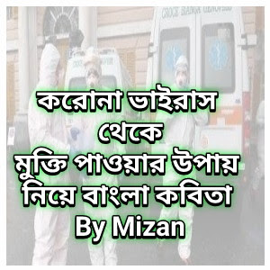 This post about of Korona Vairas Theke muktir Bangla Kobita (করোনা ভাইরাস থেকে মুক্তির কবিতা) in Bengali font
