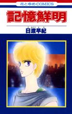 Vivid Memories Manga