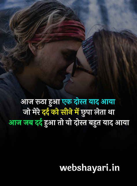 love status dosti shayari image download