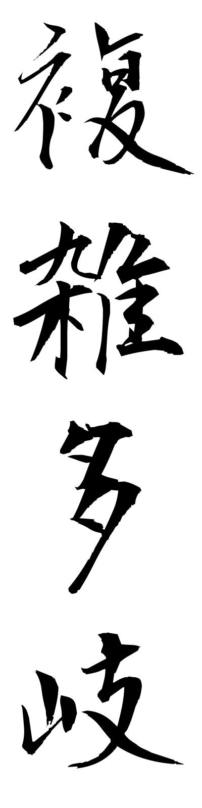 四字熟語〜Yojijukugo - four-ch...