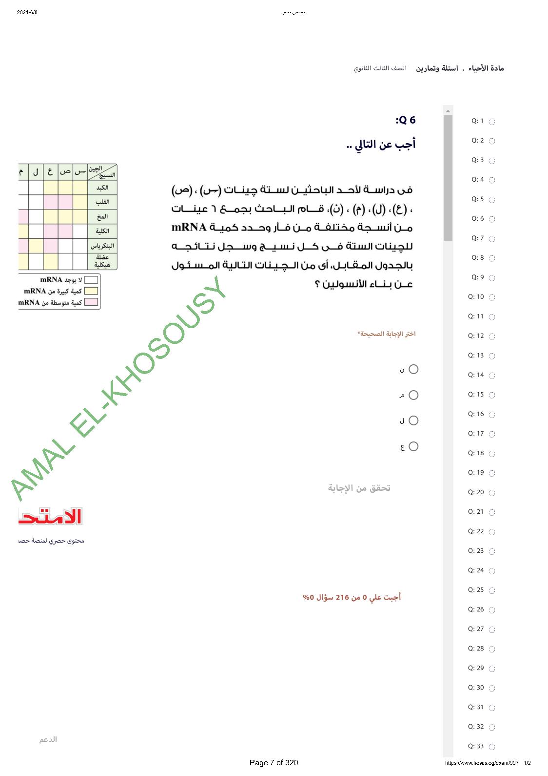 النماذج الإسترشادية أحياء كاملة & بنك الأسئلة من حصص مصر للثانوية العامة 2021