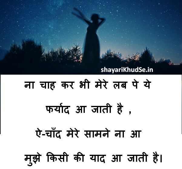 yaad Shayari dp, yaad Shayari images
