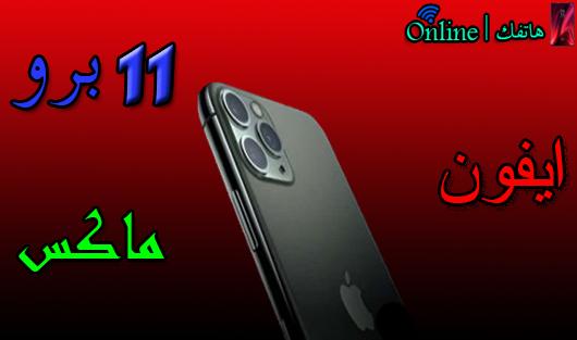 ايفون 11 برو ماكس