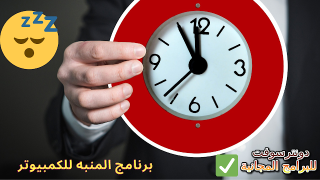 Free Alarm Clock Pc