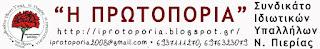 Σ.Ι.Υ.Ν.Π. «Η ΠΡΩΤΟΠΟΡΙΑ» - ΟΧΙ ΣΤΗΝ ΚΟΡΟΪΔΙΑ ΚΑΙ ΤΗΝ ΑΠΛΗΡΩΣΙΑ