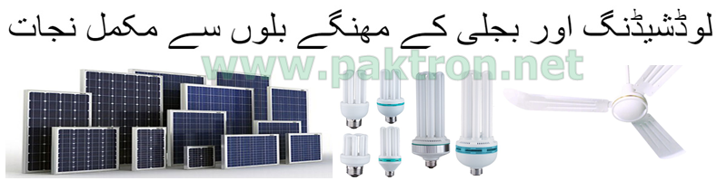 Solar Complete System Price In Pakistan