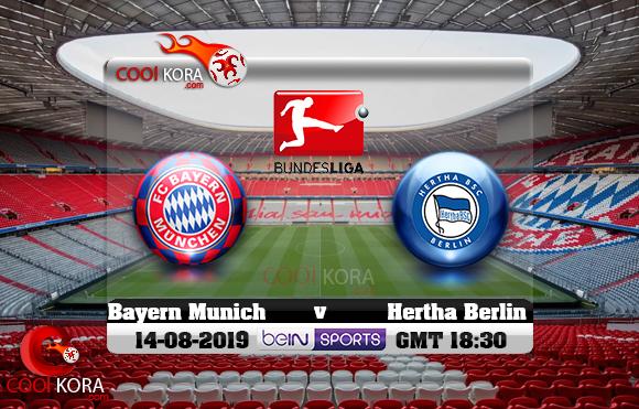 مشاهدة مباراة بايرن ميونخ وهيرتا برلين اليوم 16-8-2019 في الدوري الألماني