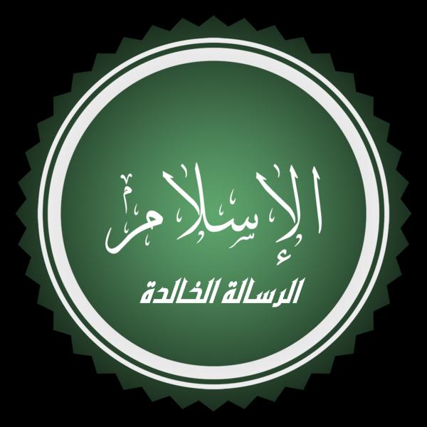 مفهوم الاعتزاز بالإسلام