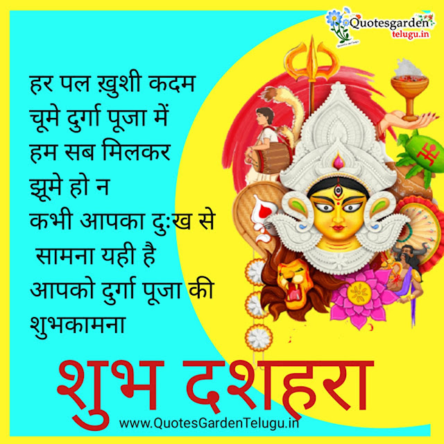 Happy-Durga-Puja-shubh-Navaratri-Dussehra-greetings-wishes-images