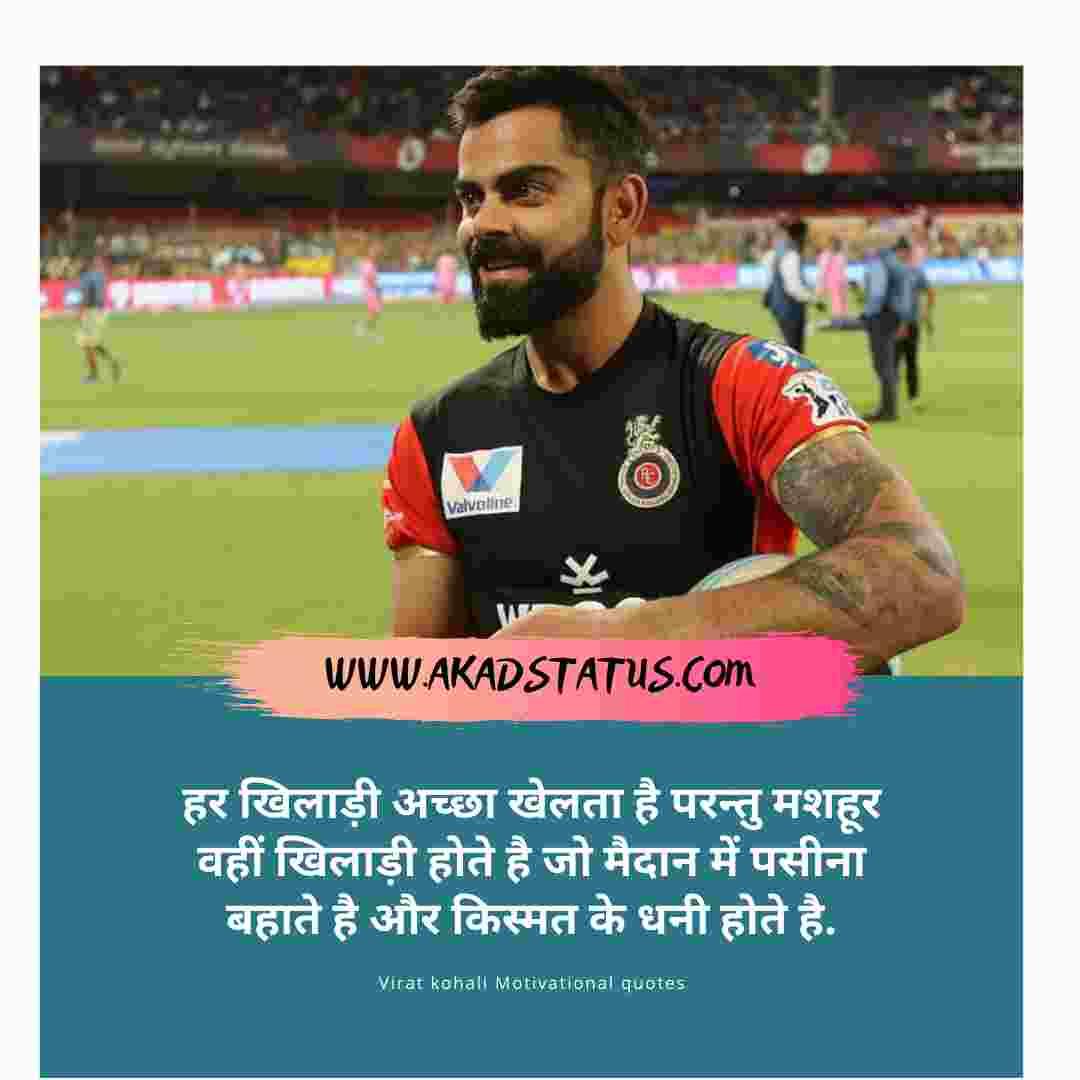 Virat kohli quotes images, virat kohli cricket images, virat kohli Shayari images, virat kohli ipl quotes