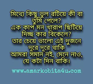 Mrigonabhi Lyrics Anupam Roy