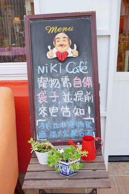 12240827 902840163102563 729350244910625459 o - 西式料理|NiKi Cafe