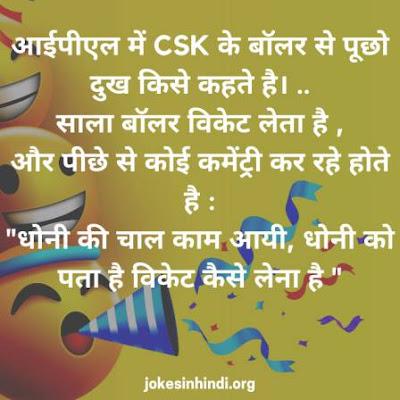 IPL Jokes In Hindi