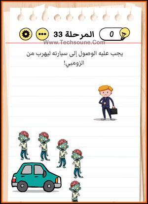 حل Brain Test المستوى 33