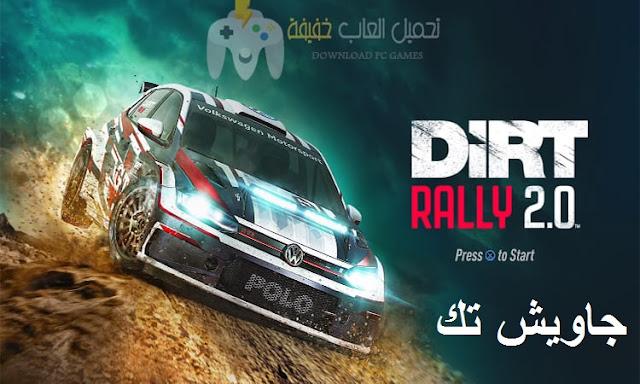 تحميل لعبة ديرت Dirt 5 للكمبيوتر مجانًا لعبة ديرت 2021