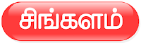 Sinhala Version
