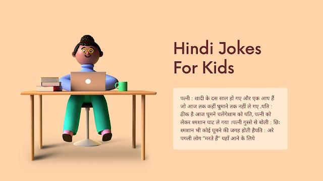 , jokes in hindi for kids, funny jokes for kids in hindi, jokes for kids that are really funny in hindi, very funny jokes in hindi for kids, really funny jokes for kids to tell at school in hindi, funny jokes in hindi for kids, santa banta jokes for kids in hindi, funny jokes for kids about teachers in hindi