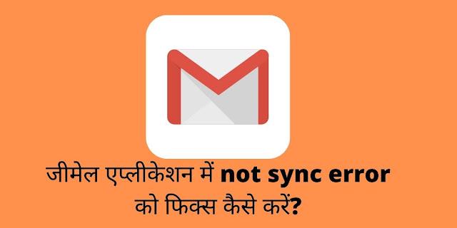 जीमेल एप्लीकेशन में not sync error को फिक्स कैसे करें?